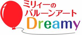 ミリィーのバルーンアート  Dreamy