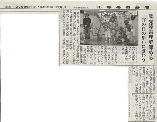 20090303十勝毎日新聞