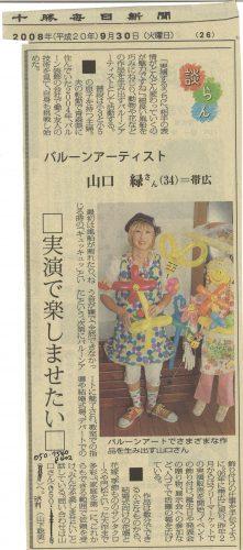 20080930十勝毎日新聞