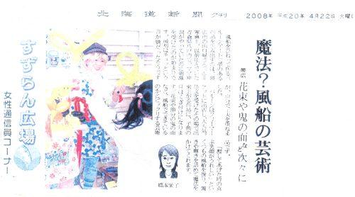 20080422道新