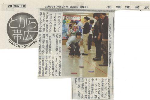 20090302北海道新聞